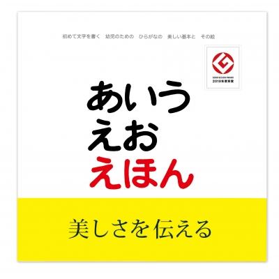 無料 あいうえお ゲーム 無料 : あいうえおえほん 初めて文字 ...