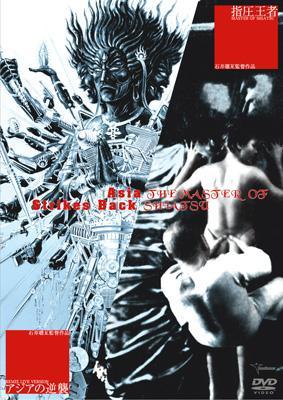 アジアの逆襲 Remix Live Version + The Master Of Shiatsu: 指圧王者