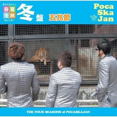ポカスカジャン・カレンダー -春夏秋冬-冬盤: 五兆節