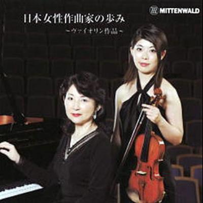 日本女性作曲家の歩み~ヴァイオ...