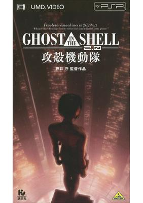 GHOST IN THE SHELL / 攻殻機動隊の画像 p1_18