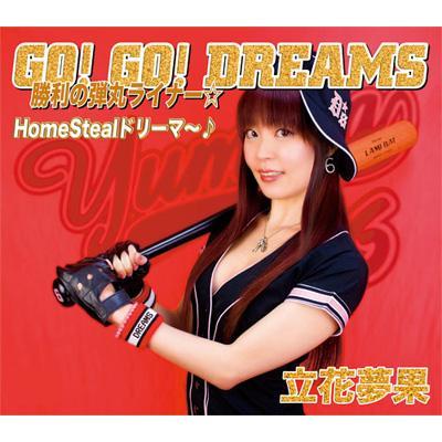 GO!GO!DREAMS〜勝利の弾丸ライナー☆