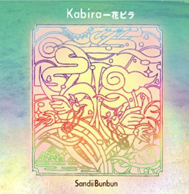 Kabira -花ビラ