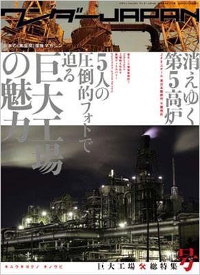 ワンダーjapan 日本の《異空間》探険マガジン 巨大工場・総特集号 三才ムック