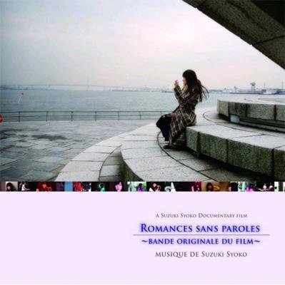 romances sans paroles〜bande originale du film〜