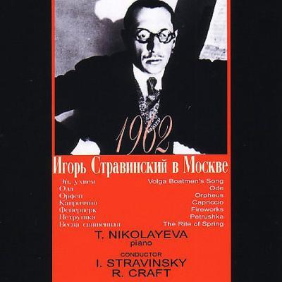 『ストラヴィンスキー・イン・モスクワ1962』 ストラヴィンスキー、クラフト指揮(2CD)