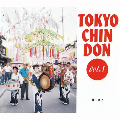 東京チンドン: Vol.1