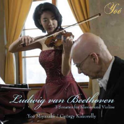ヴァイオリン・ソナタ第1番、第3番、第5番『春』 宮崎陽江、クコレッリ
