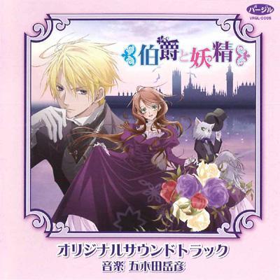 伯爵と妖精 オリジナルサウンドトラック