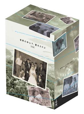 世界の中心で、愛をさけぶ <完全版> DVD-BOX  世界の中心で、愛をさけぶ 人物・団体ペー