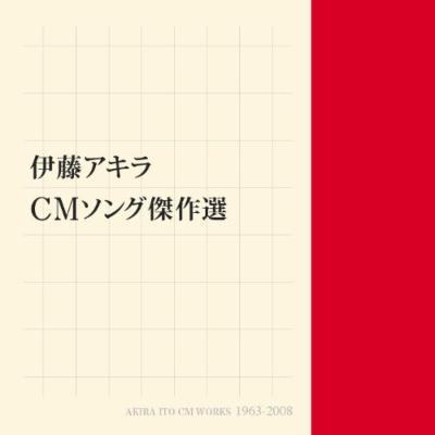 伊藤アキラ CM WORKS CMソング傑作選