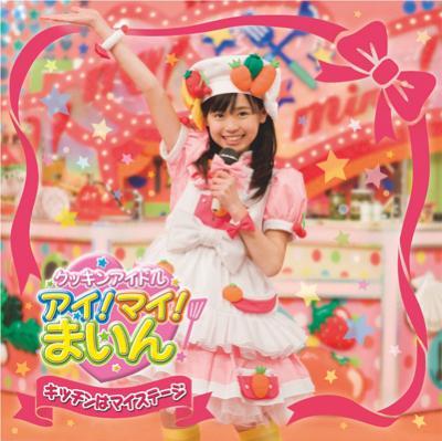 NHK教育テレビ クッキンアイドル アイ!マイ!... NHK教育テレビ クッキンアイドル アイ