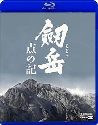 劔岳 点の記 【Blu-ray & DVD】