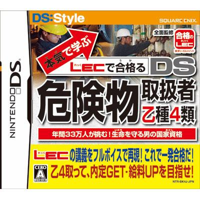Maji de Manabu LEC de Ukaru DS Kikenbutsu Toriatsukai B Class 4 Type