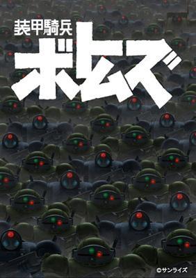 装甲騎兵ボトムズの画像 p1_14