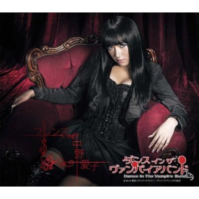 ...女歌手】中野爱子《フレンズ》(2010.02.03)[j-pop][320k/mp3]