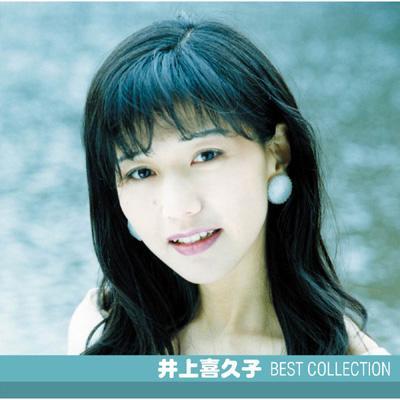 井上喜久子の画像 p1_5