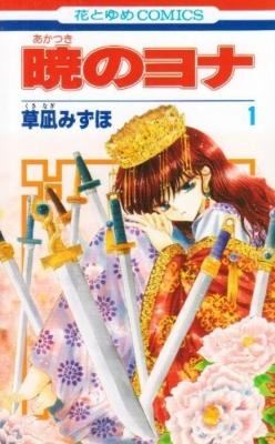 暁のヨナ 1 花とゆめコミックス