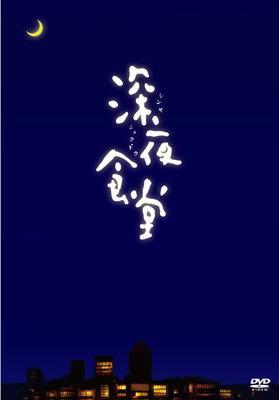 深夜食堂 【ディレクターズカット版】