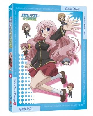 バカとテストと召喚獣 第1巻 【Blu-ray】