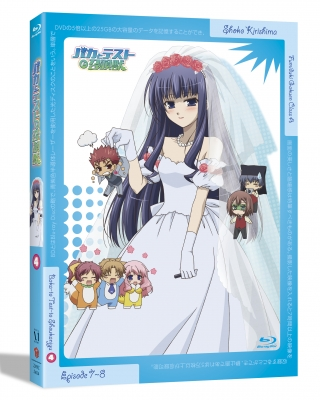 バカとテストと召喚獣 第4巻 【Blu-ray】
