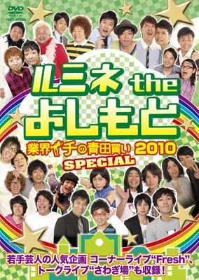 Lumine The Yoshimoto -Gyoukai Ichi No Aotagai 2010-