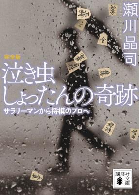 泣き虫しょったんの奇跡-完全版-サラリーマンから将棋のプロへ-講談社文庫