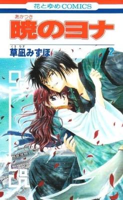 暁のヨナ 2 花とゆめコミックス