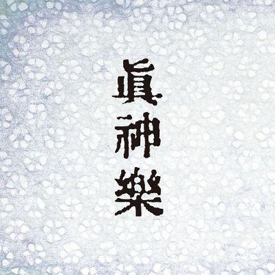 眞�~樂 NEO JAPANESE TRIBAL ATTITUDE HEAVY ROCK
