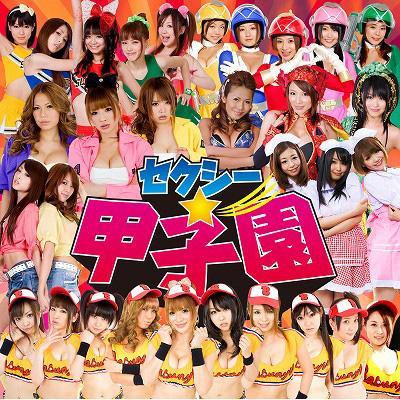 セクシー☆甲子園 (+DVD)
