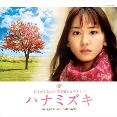 「ハナミズキ」オリジナル・サウンドトラック