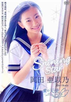 Shining Star 岡田亜以乃 愛の天使 Shining Star 岡田亜以乃 愛の天使