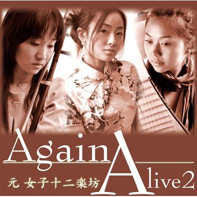 Alive2〜Again〜