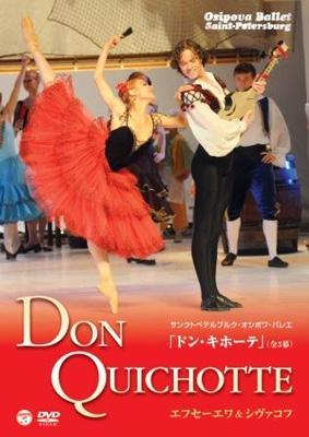 『ドン・キホーテ』 オシポワ演出、サンクトペテルブルク・オシポワ・バレエ、エフセーエワ、シヴァコフ、他(2009)