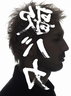 Ken Hirai 15th Anniversary c/w...