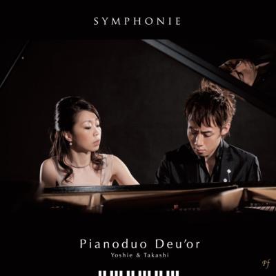 交響曲第1番、大学祝典序曲(4手ピアノ版) ドゥオール(藤井隆史、白水芳枝)