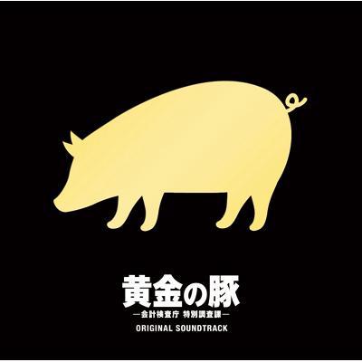 黄金の豚 -会計検査庁 特別調査課-オリジナル・サウンドトラック