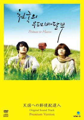 Telecinema 7  Postman to heaven (+DVD, Limited Edition)