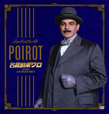 名探偵ポワロの画像 p1_27