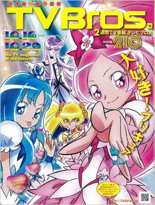 TV Bros.関東版 2010年 10月16日号