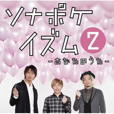 ソナポケイズム2 〜あなたのうた〜