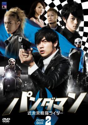 パンダマン〜近未来熊猫ライダー〜DVD BOX-2
