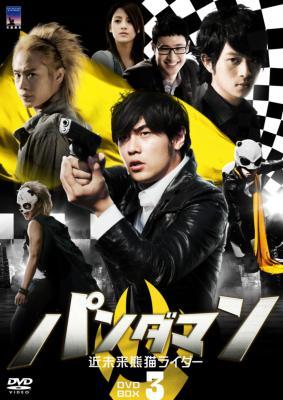 パンダマン〜近未来熊猫ライダー〜DVD-BOX3