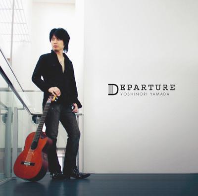 Departure -出発-