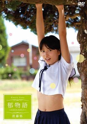後藤郁の画像 p1_5