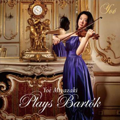 ヴァイオリン・ソナタ第1番、無伴奏ヴァイオリン・ソナタ、ルーマニア民俗舞曲、弦楽四重奏曲第4番 宮崎陽江、クレコッリ、他