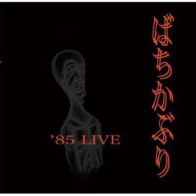ばちかぶり Live' 85