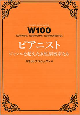ムック W100 ピアニスト ジャンルを越えた女性演奏家たち