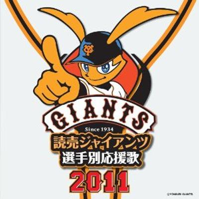 Yomiuri Giants Senshu Betsu Ouenka 2011