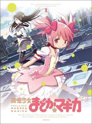 魔法少女まどか☆マギカ 1【Blu-ray 完全生産限定版】